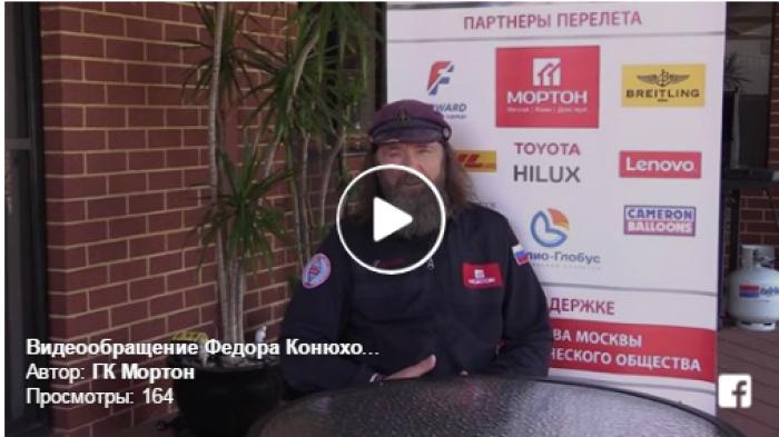 Видео обращение Федора Конюхова