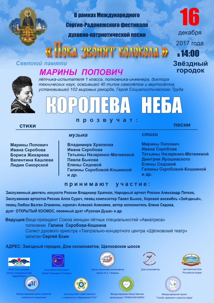 Памяти Марины Попович