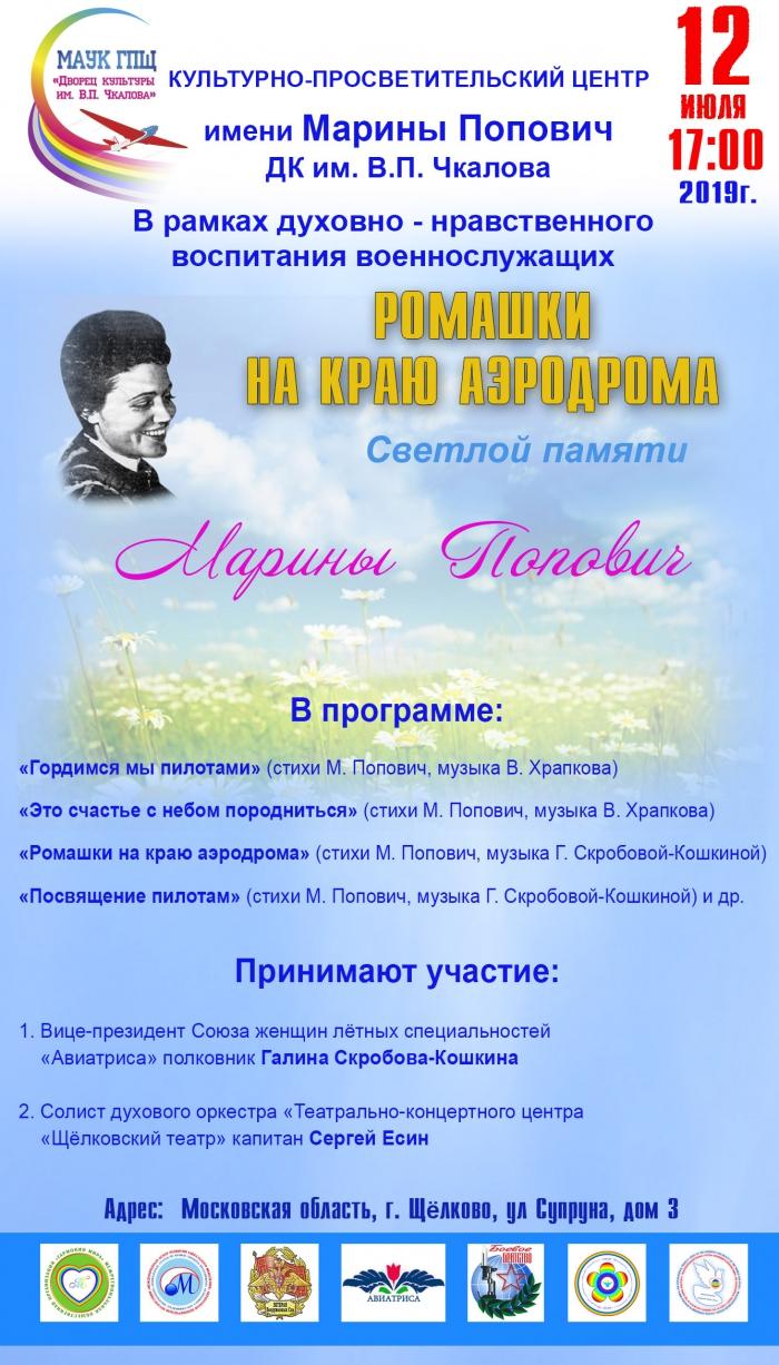 Светлой памяти Марины Попович